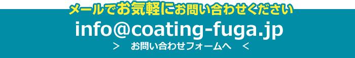 メールでお気軽にお問い合わせください。お問い合わせフォームへinfo@coating-fuga.jp